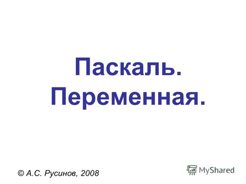 Паскаль. Переменная. © А.С. Русинов, 2008