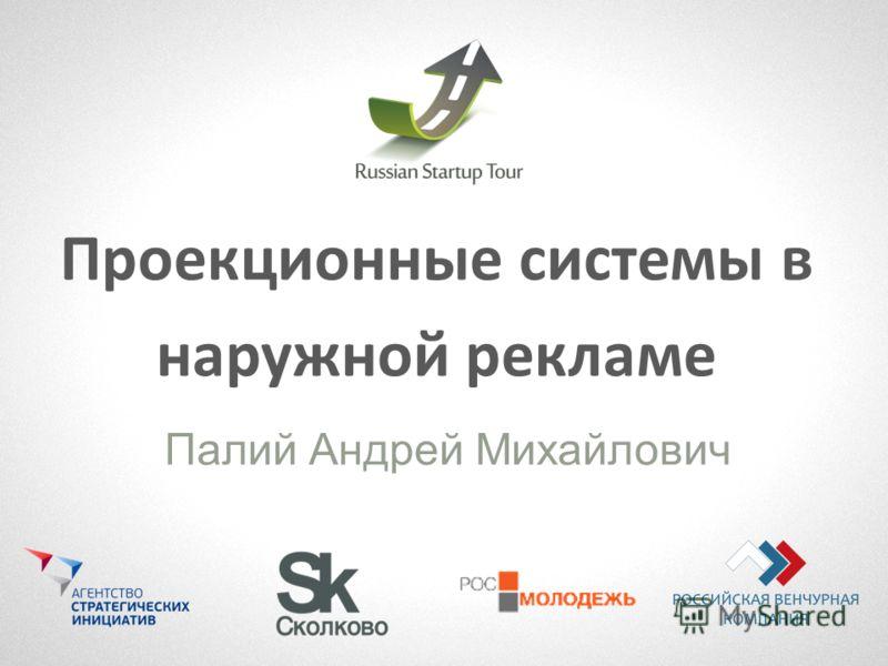 Проекционные системы в наружной рекламе Палий Андрей Михайлович