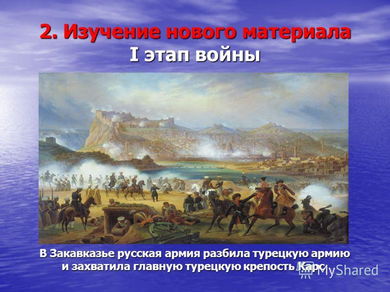 Этап войны в закавказье русская армия