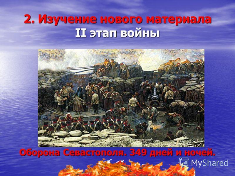 2. Изучение нового материала II этап войны Оборона Севастополя. 349 дней и ночей.