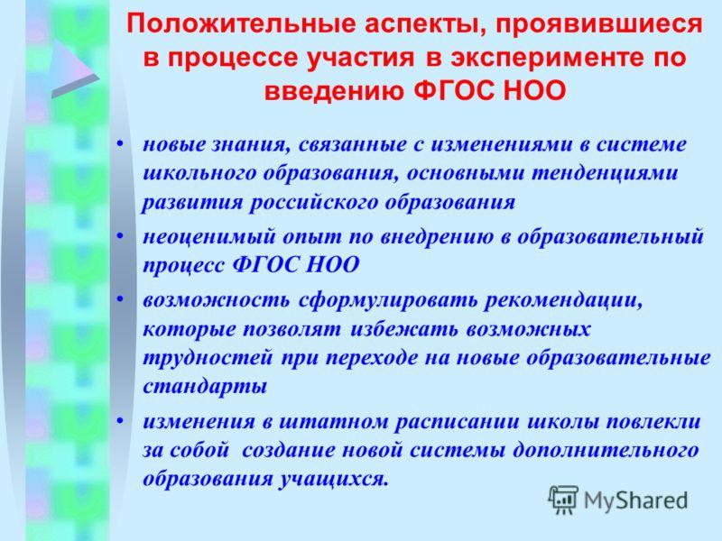 Положительные аспекты, проявившиеся в процессе участия в эксперименте по введению ФГОС НОО новые знания, связанные с изменениями в системе школьного образования, основными тенденциями развития российского образования неоценимый опыт по внедрению в об