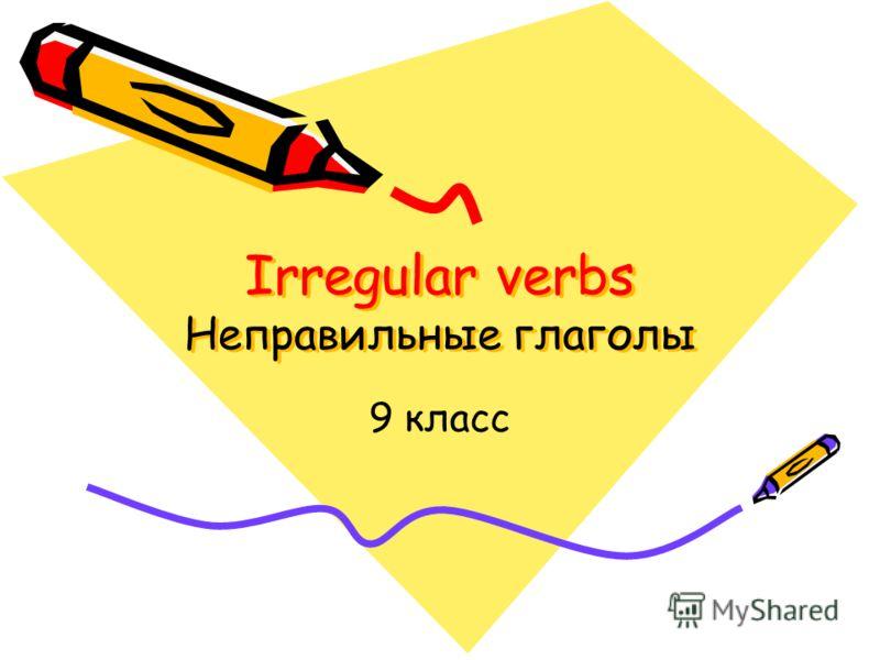 Irregular verbs Неправильные глаголы 9 класс