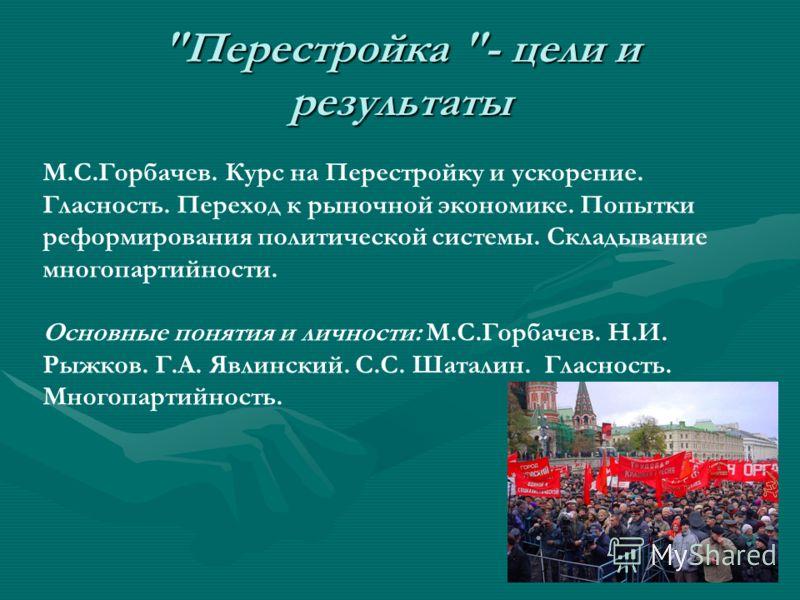 Реферат На Тему Реформы Горбачева mustvideo Реферат На Тему Реформы Горбачева