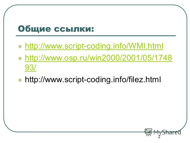 2 Общие ссылки: http://www.script-coding.info/WMI.html http://www.osp.ru/win2000/2001/05/1748 93/ http://www.osp.ru/win2000/2001/05/1748 93/ http://www.script-coding.info/filez.html