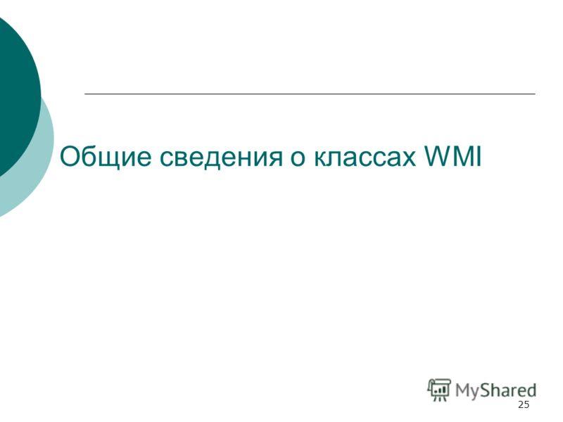 25 Общие сведения о классах WMI
