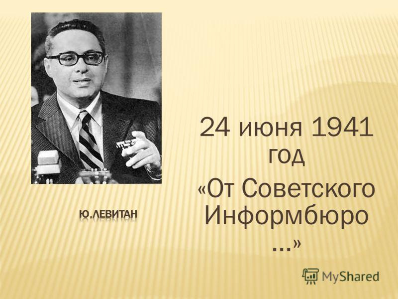 24 июня 1941 год «От Советского Информбюро …»
