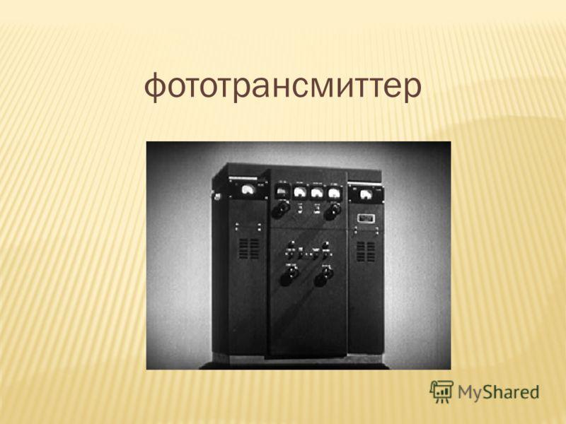 фототрансмиттер