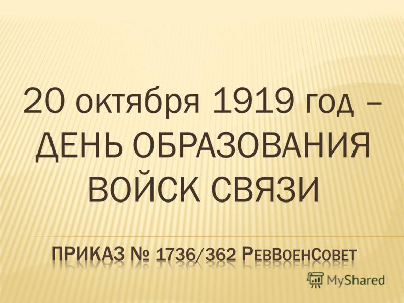20 октября 1919 год – ДЕНЬ ОБРАЗОВАНИЯ ВОЙСК СВЯЗИ
