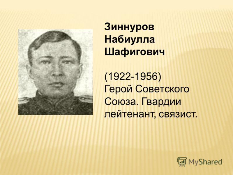Зиннуров Набиулла Шафигович (1922-1956) Герой Советского Союза. Гвардии лейтенант, связист.