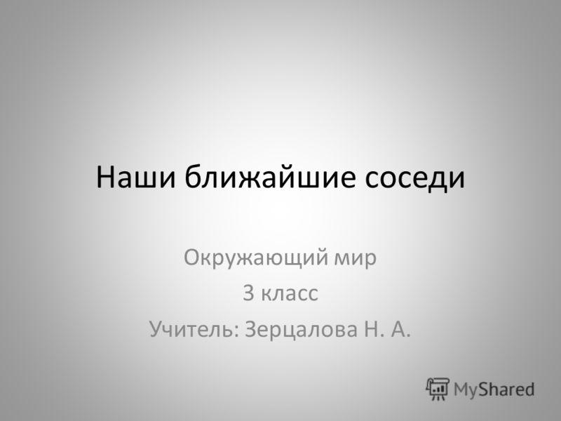 Наши ближайшие соседи <a href='http://www.myshared.ru/theme/okrujayuschiy-mir-3-klass-prezentatsii/' title='окружающий мир 3 класс'>Окружающий мир 3 к