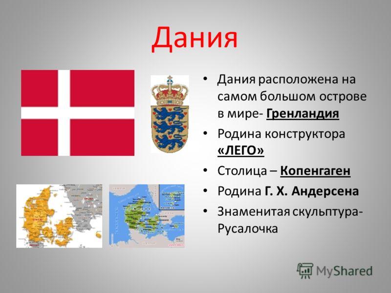 Дания Дания расположена на самом большом острове в мире- <a href='http://www.myshared.ru/slide/158546/' title='Гренландия'>Гренландия</a> Родина конст