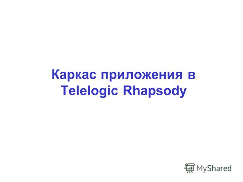 Каркас приложения в Telelogic Rhapsody