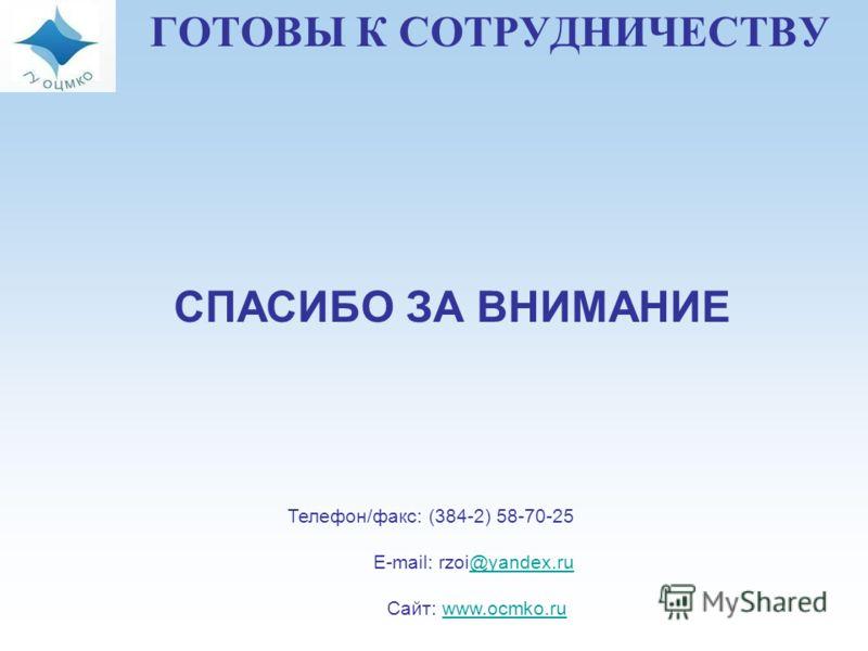 29 ГОТОВЫ К СОТРУДНИЧЕСТВУ СПАСИБО ЗА ВНИМАНИЕ Телефон/факс: (384-2) 58-70-25 E-mail: rzoi@yandex.ru@yandex.ru Сайт: www.ocmko.ruwww.ocmko.ru