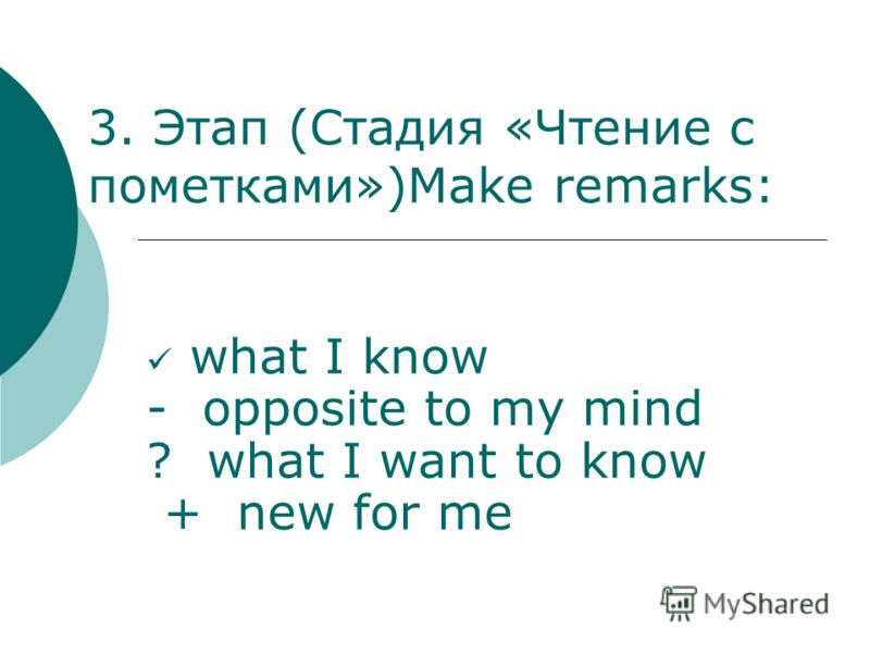 3. Этап (Стадия «Чтение с пометками»)Make remarks: what I know - opposite to my mind ? what I want to know + new for me