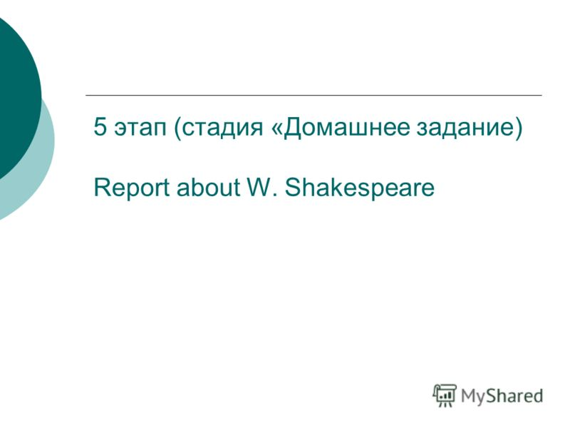 5 этап (стадия «Домашнее задание) Report about W. Shakespeare