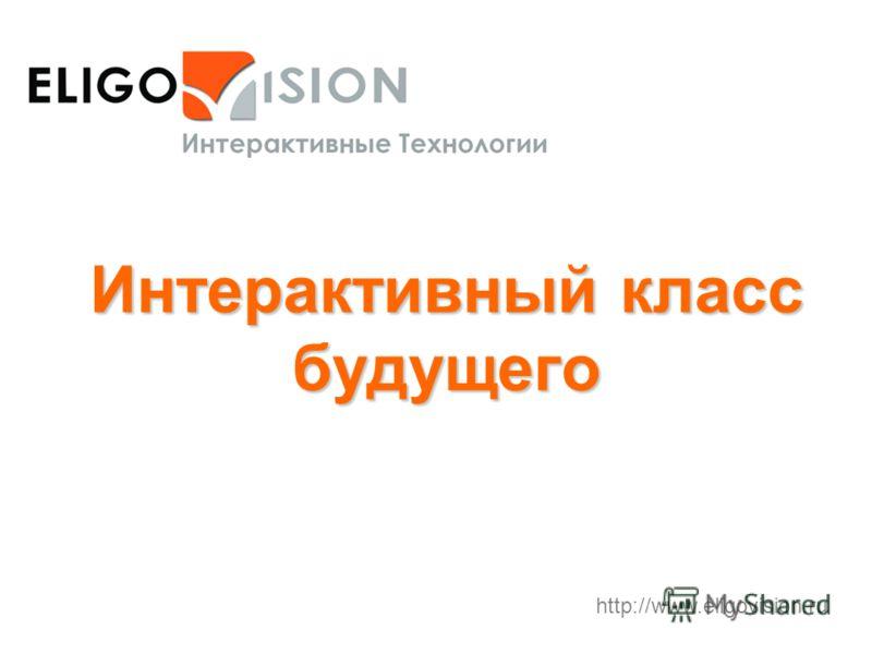 Интерактивный класс будущего http://www.eligovision.ru