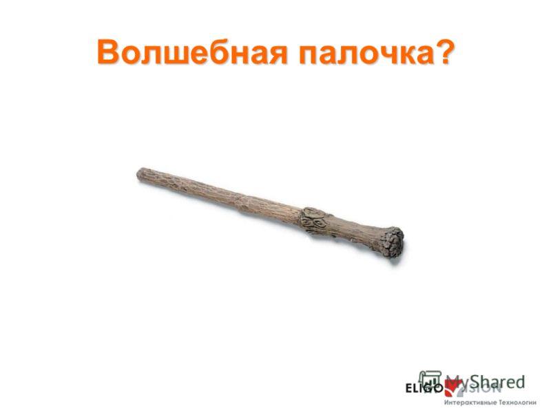 Волшебная палочка?