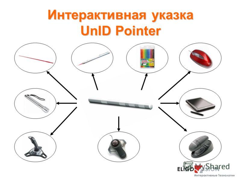 Интерактивная указка UnID Pointer
