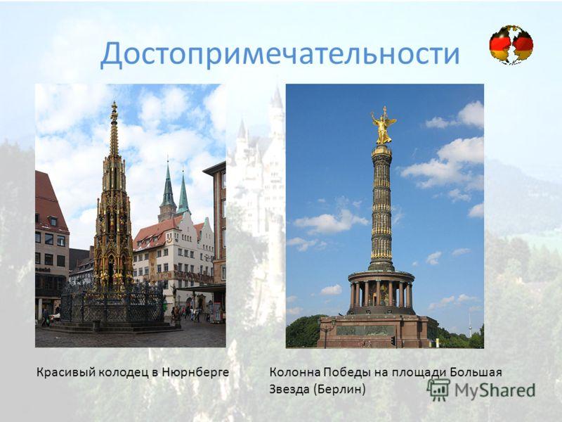 Достопримечательности Красивый колодец в НюрнбергеКолонна Победы на площади Большая Звезда (Берлин)