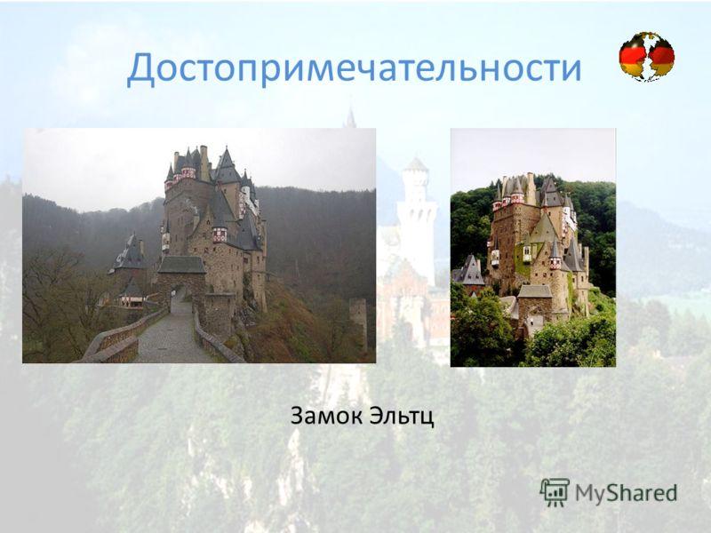 Достопримечательности Замок Эльтц