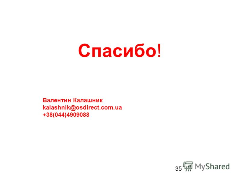Спасибо! Валентин Калашник kalashnik@osdirect.com.ua +38(044)4909088 35
