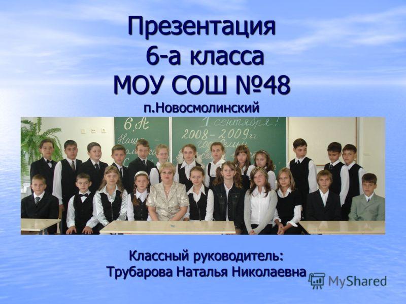 Наталья николаевна презентация