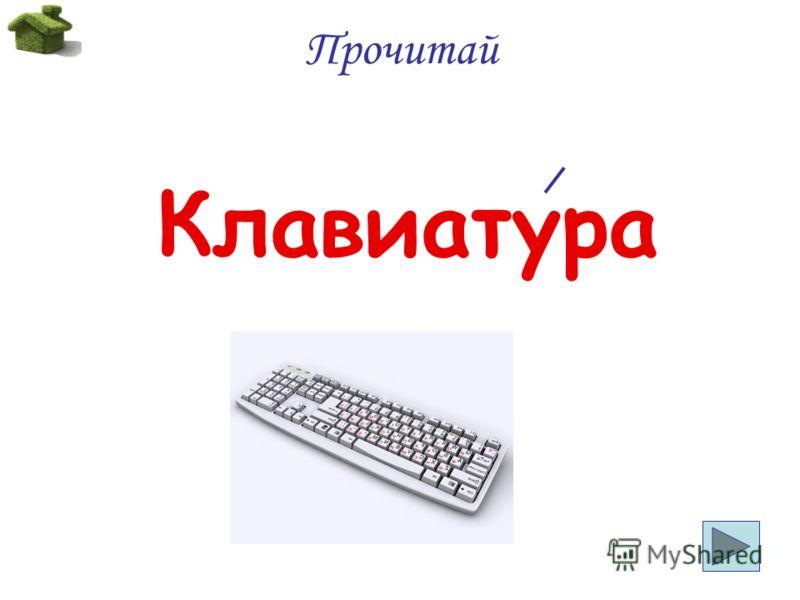 Прочитай Клавиатура