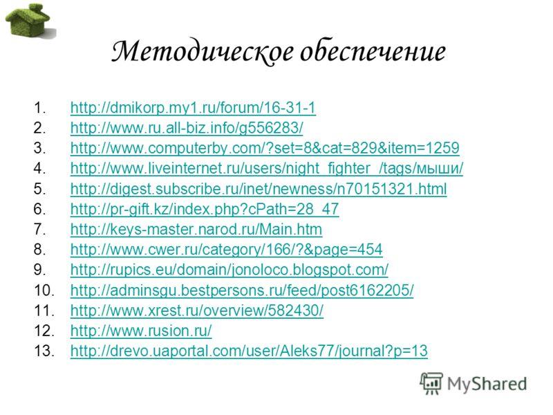 Методическое обеспечение 1.http://dmikorp.my1.ru/forum/16-31-1http://dmikorp.my1.ru/forum/16-31-1 2.http://www.ru.all-biz.info/g556283/http://www.ru.all-biz.info/g556283/ 3.http://www.computerby.com/?set=8&cat=829&item=1259http://www.computerby.com/?