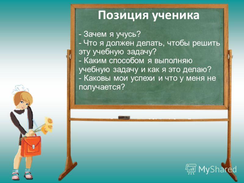 1.Предлагать детям самим формулировать цель урока 2.Перед учениками следует формулировать не цели урока, взятые из конспекта, а четкие и ориентированные на конкретный результат учебные задачи, т.е. цели урока должны быть выражены в действиях учащихся