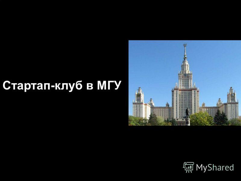 Стартап-клуб в МГУ