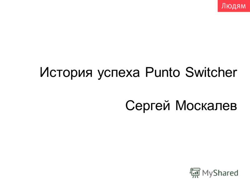 История успеха Punto Switcher Сергей Москалев