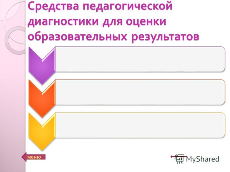 Средства педагогической диагностики для оценки образовательных результатов меню