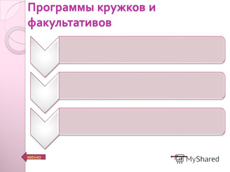 Программы кружков и факультативов меню