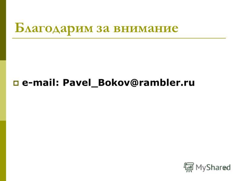29 e-mail: Pavel_Bokov@rambler.ru Благодарим за внимание