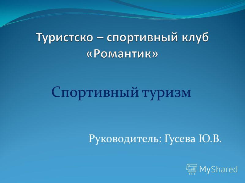 Спортивный туризм Руководитель: Гусева Ю.В.