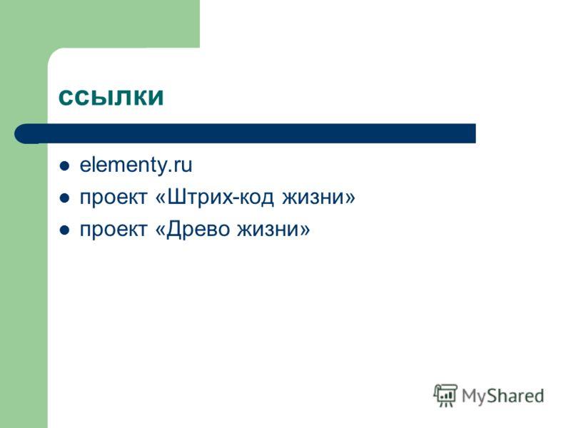 ссылки elementy.ru проект «Штрих-код жизни» проект «Древо жизни»