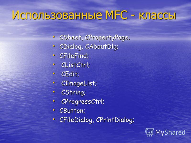 Использованные MFC - классы CSheet, CPropertyPage; CSheet, CPropertyPage; CDialog, CAboutDlg; CDialog, CAboutDlg; CFileFind; CFileFind; CListCtrl; CListCtrl; CEdit; CEdit; CImageList; CImageList; CString; CString; CProgressCtrl; CProgressCtrl; CButto