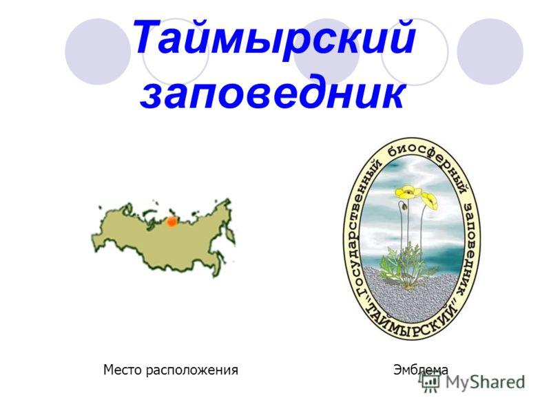 Таймырский заповедник Место расположенияЭмблема