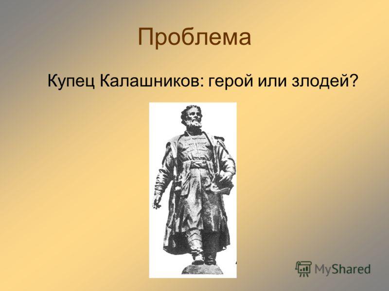 Проблема Купец Калашников: герой или злодей?