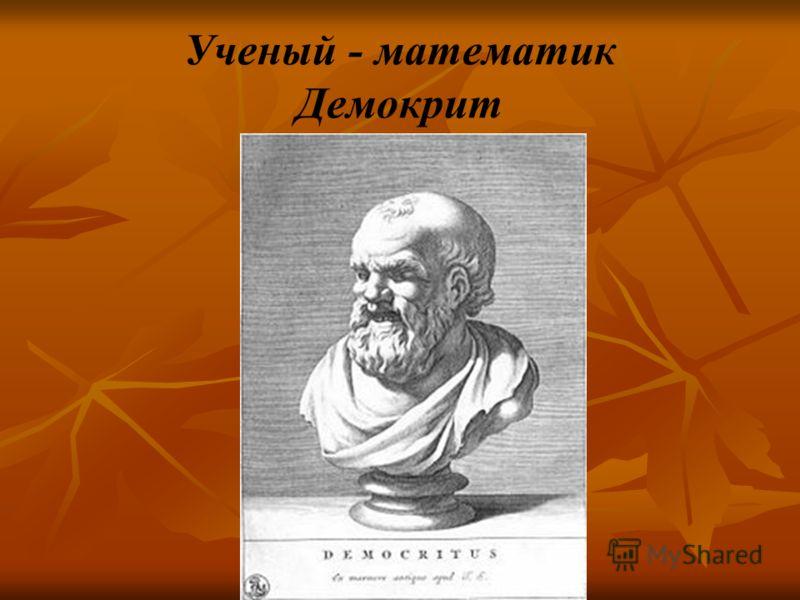 Ученый - математик Демокрит