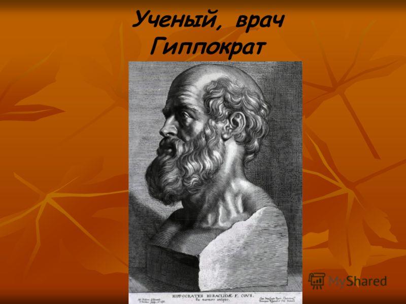 Ученый, врач Гиппократ