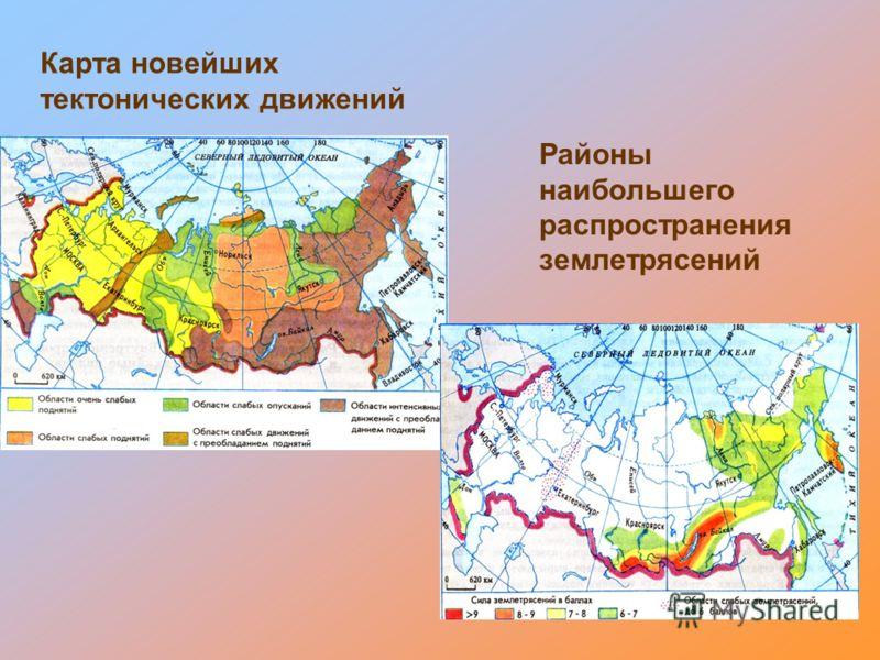 Карта новейших тектонических движений Районы наибольшего распространения землетрясений