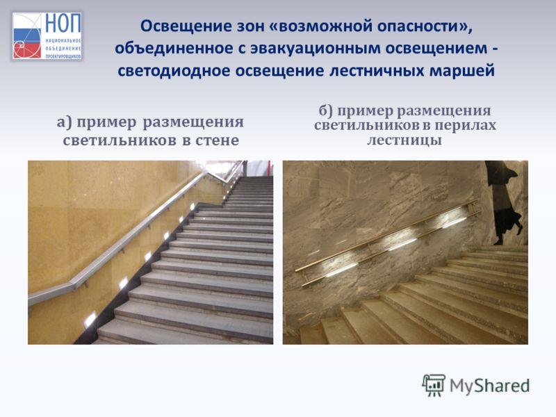 Освещение зон «возможной опасности», объединенное с эвакуационным освещением - светодиодное освещение лестничных маршей а) пример размещения светильников в стене б) пример размещения светильников в перилах лестницы