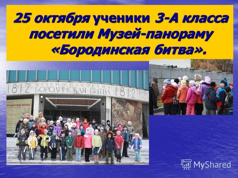 25 октября ученики 3-А класса посетили Музей-панораму «Бородинская битва».