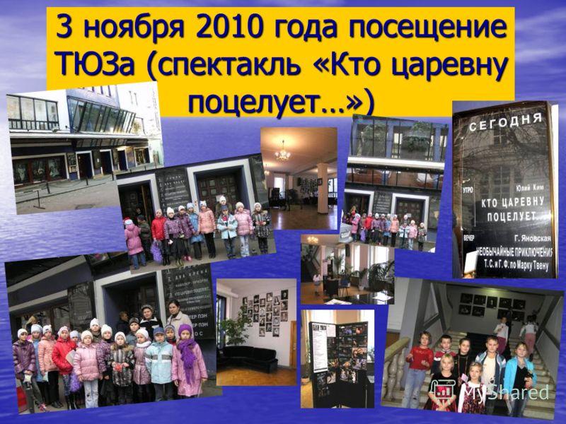3 ноября 2010 года посещение ТЮЗа (спектакль «Кто царевну поцелует…»)