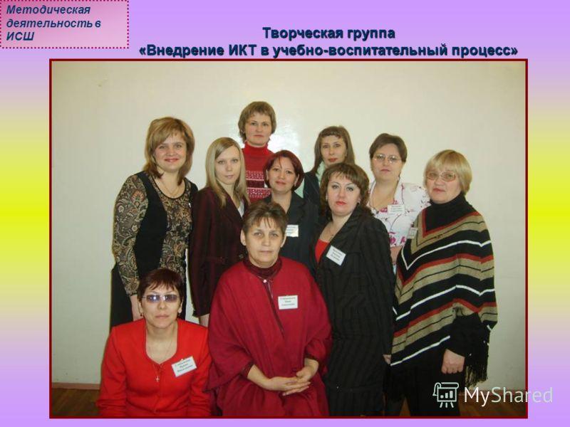 Методическая деятельность в ИСШ Творческая группа «Внедрение ИКТ в учебно-воспитательный процесс»