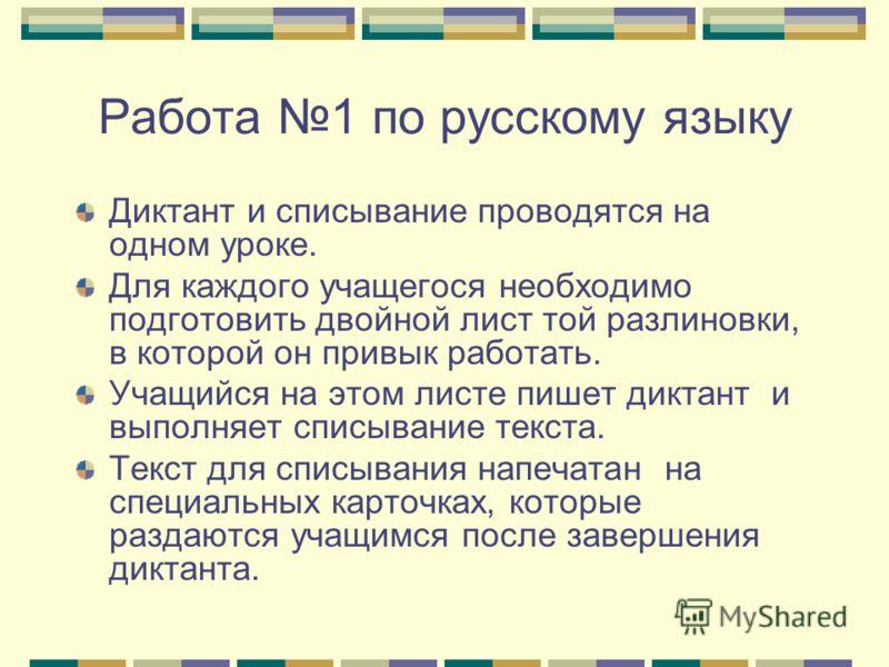 Работа 1 по русскому языку Диктант и списывание проводятся на одном уроке. Для каждого учащегося необходимо подготовить двойной лист той разлиновки, в которой он привык работать. Учащийся на этом листе пишет диктант и выполняет списывание текста. Тек