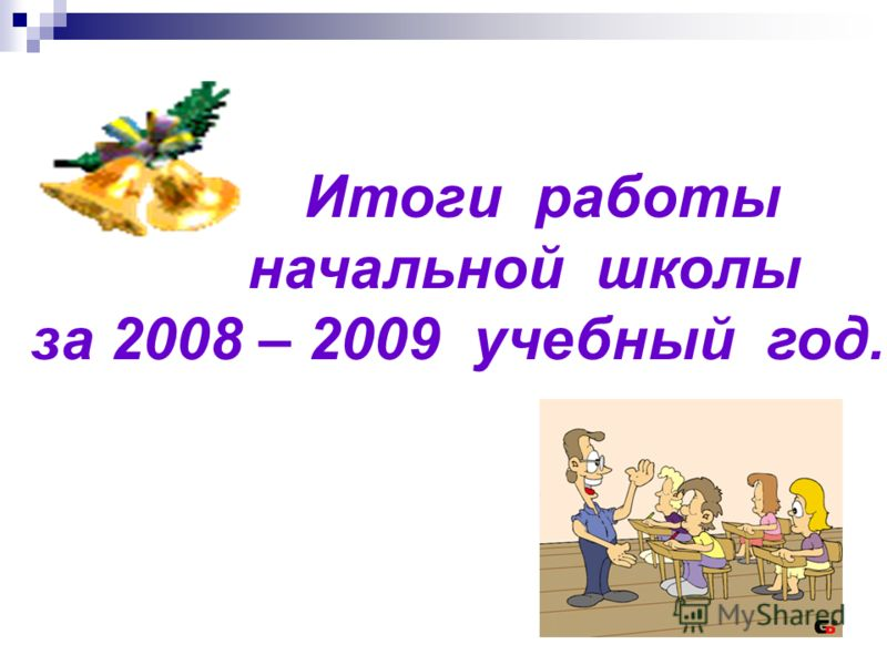 Итоги работы начальной школы за 2008 – 2009 учебный год.