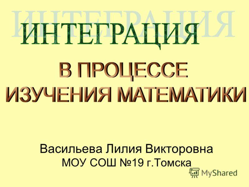 Васильева Лилия Викторовна МОУ СОШ 19 г.Томска