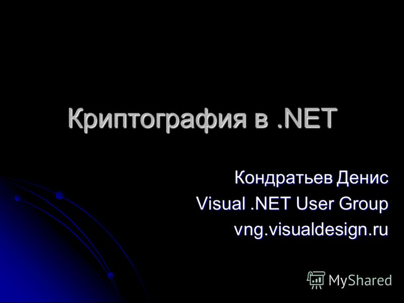 Криптография в.NET Кондратьев Денис Visual.NET User Group vng.visualdesign.ru